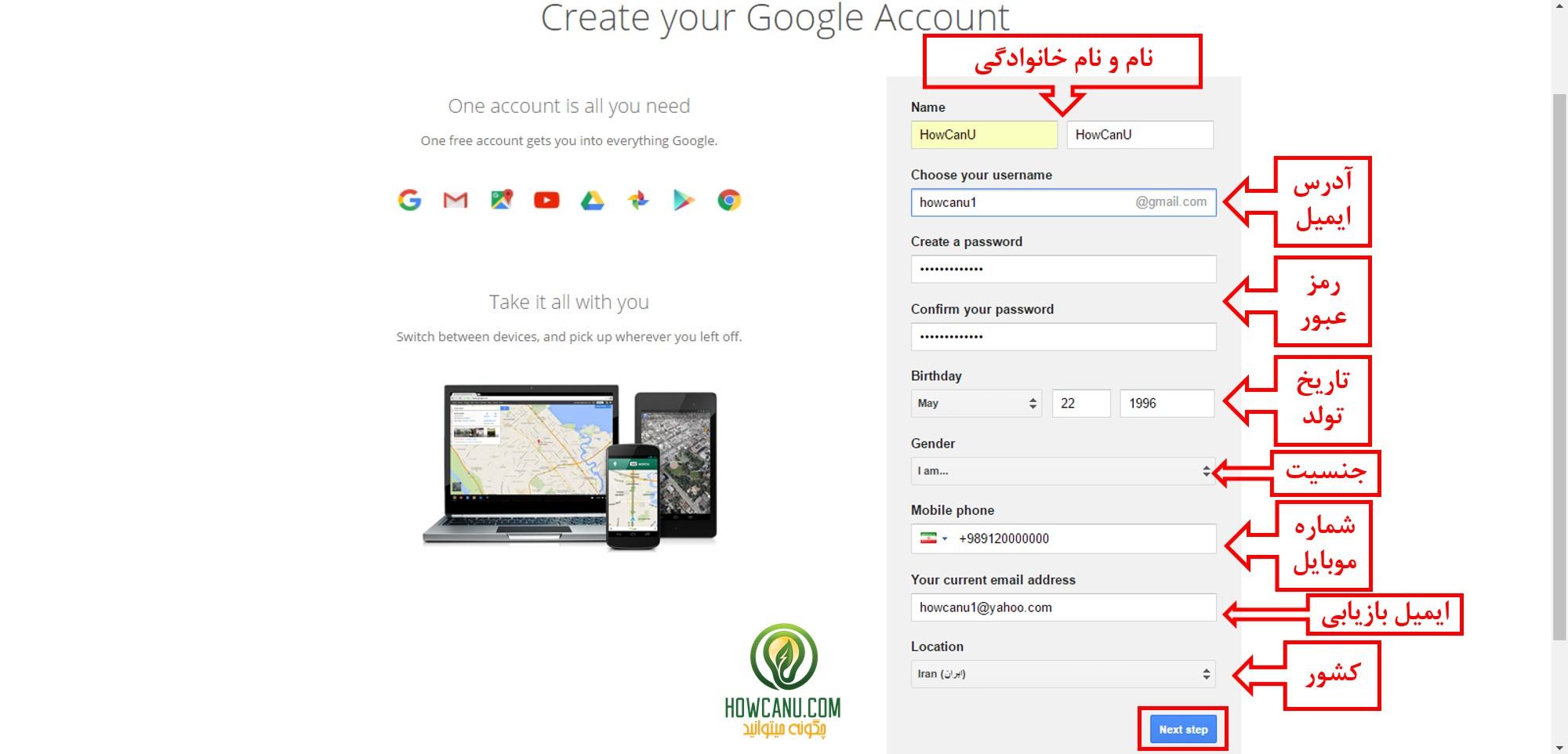 ساخت ایمیل گوگل