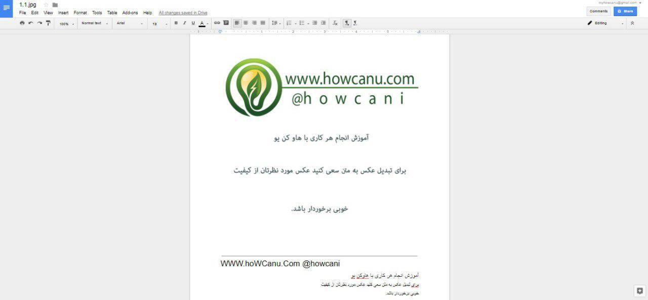 چگونه عکس را به متن تبدیل کنیم ؟ www.howcanu.com
