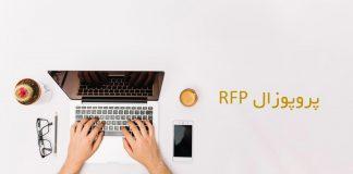 پروپوزال-rfp هاو کن یو